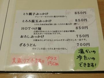 うどんカフェメニュー4