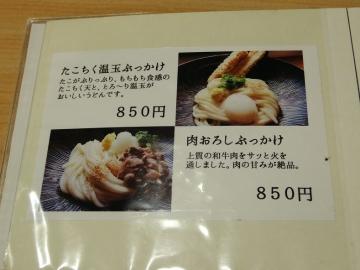 うどんカフェメニュー3