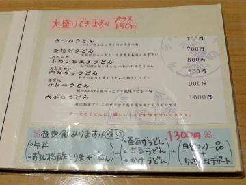 うどんカフェメニュー2
