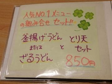 うどんカフェメニュー1