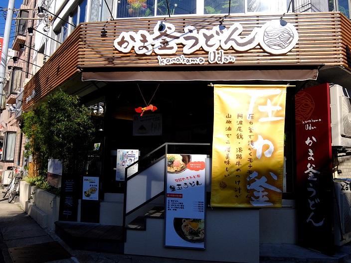 かま釜うどん店3