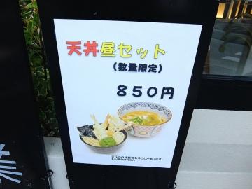 かま釜うどんメニュー6