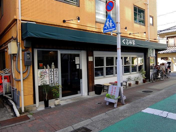 くるみ家店3