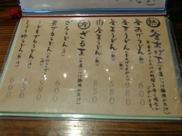 くるみ家メニュー3