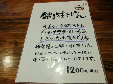 くるみ家メニュー7