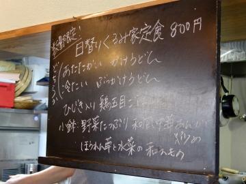 くるみ家メニュー6