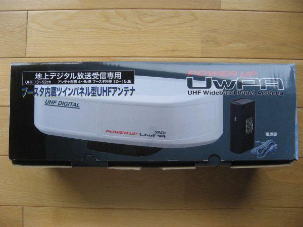 YAGI POWER UP UWPA-UP.jpg