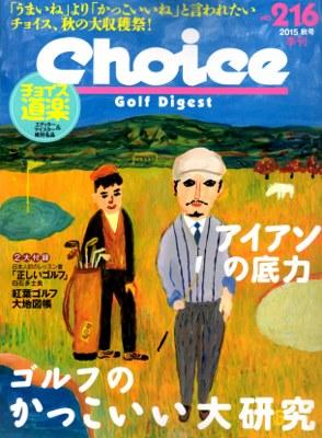 choice-aki.jpg