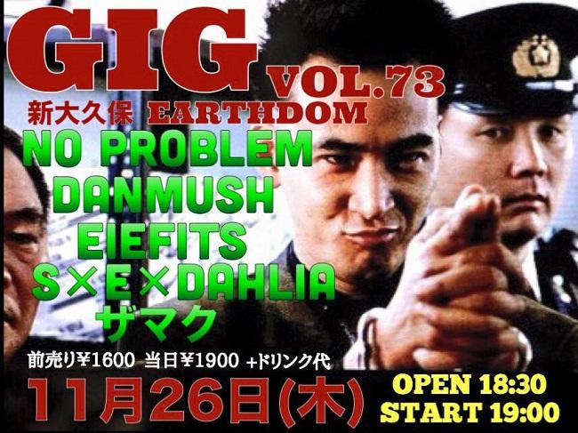 gig73_fly.jpg