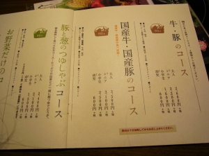 鍋ぞう 渋谷センター街店 RIMG9447