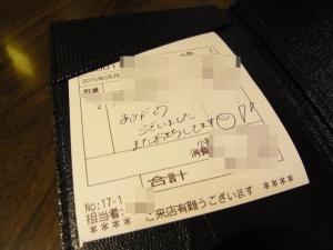 鍋ぞう-渋谷センター街店-RIMG9465