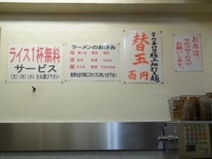 極楽汁麺 らすたRIMG9519