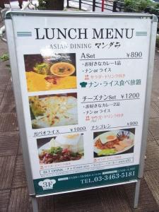 マンダラ 渋谷店RIMG9574
