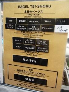 ベーグル&ベーグル 横浜ルミネ店RIMG9626