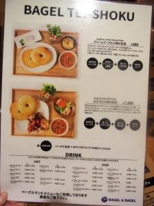 ベーグル&ベーグル 横浜ルミネ店RIMG9621