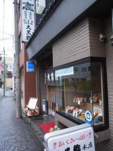 大黒鮨 本店RIMG0024