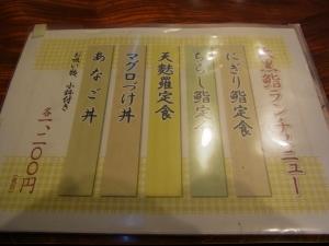 大黒鮨 本店RIMG0026