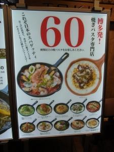 パスタ トクマツ アミュプラザおおいた店RIMG0070