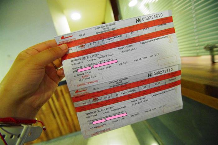 エレバン行きチケット