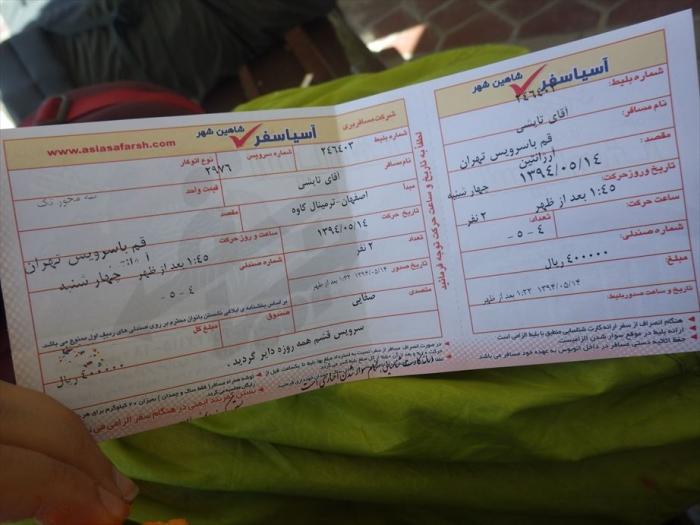 エスファハーンからテヘランへ (6)
