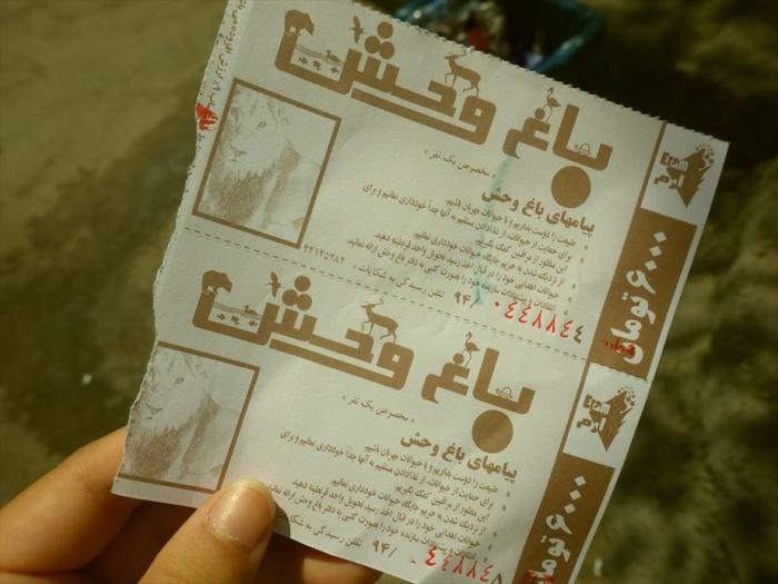 テヘラン動物園へ (4)