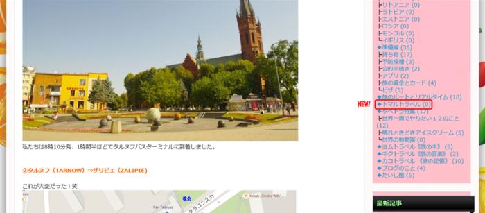 ブログ改変2