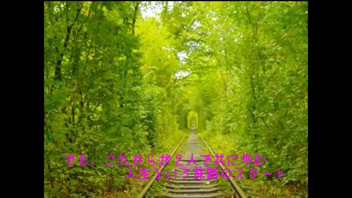 愛のトンネルムービーver