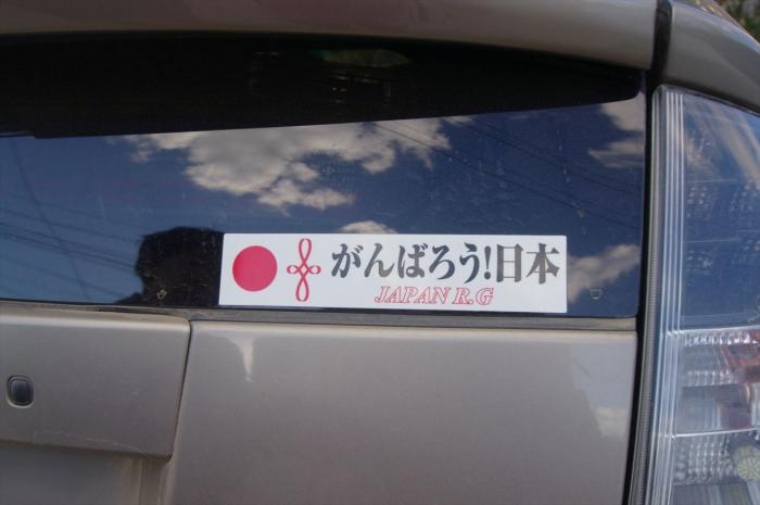 がんばろう日本inウラン