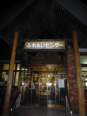 15 10/29 ふれあいセンター