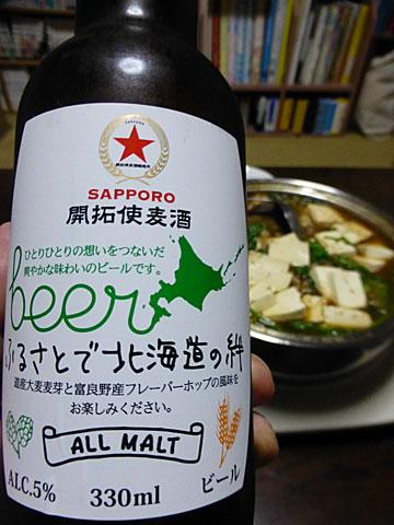 15 10/7 絆ビール