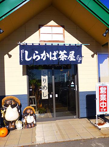 15 11/12 しらかば茶屋