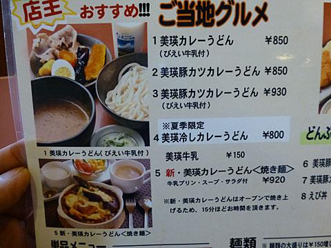 15 11/17 美瑛カレーうどん