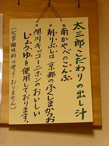 15 11/7 太三郎 こだわり