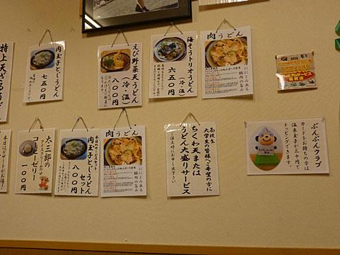 15 11/7 太三郎 壁