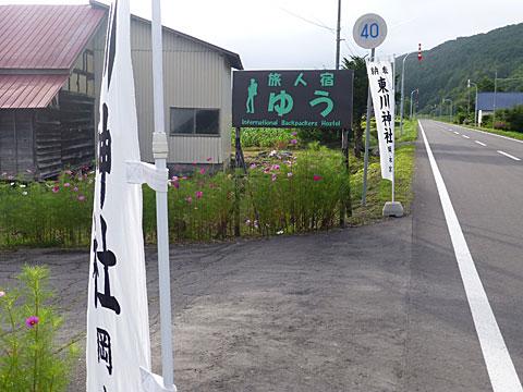 15 8/24 神社祭 のぼり