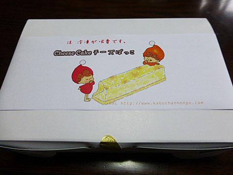 15 9/29 チーズぼっこ