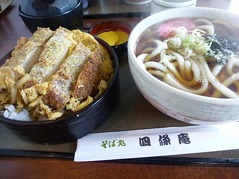 15 9/6 四条庵 かつ丼セット