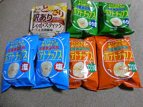 15 9/7 士幌チップス