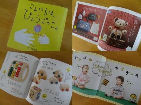 2015年10月1日兵庫県ギフトブック