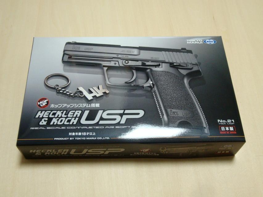 [東京マルイ]H&K USP
