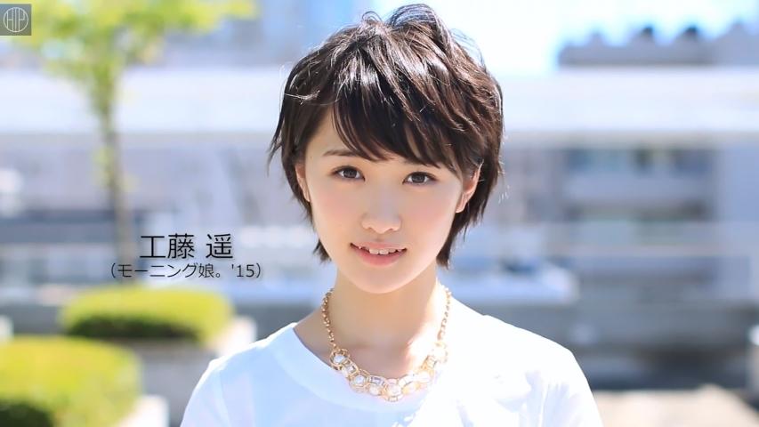 「ハロ!ステ#133」モーニング娘。'15 工藤遥