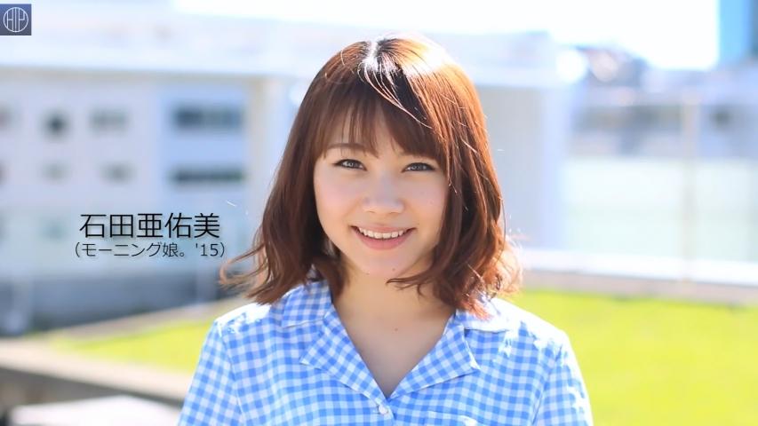 「ハロ!ステ#133」モーニング娘。'15 石田亜佑美