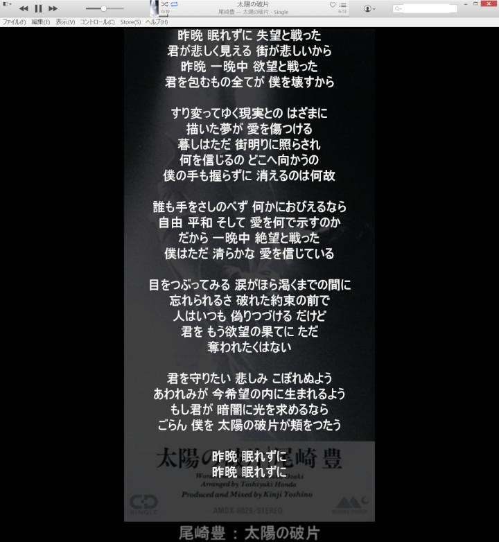 """iTunes""""Cover Version"""" - 「太陽の破片」尾崎豊"""