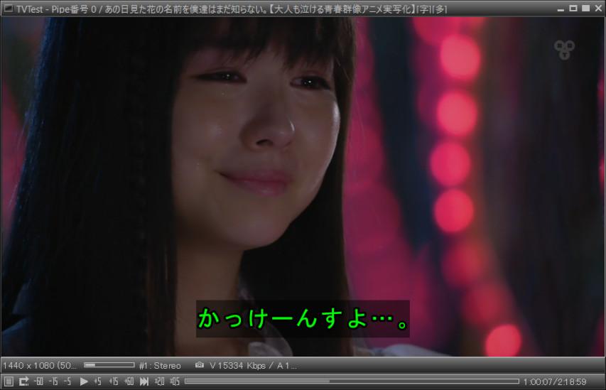 「あの日見た花の名前を僕達はまだ知らない。」TVTestでの字幕表示