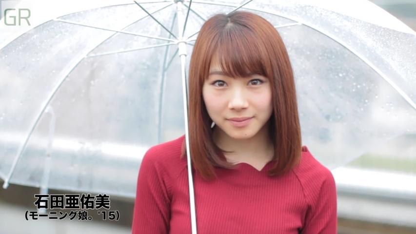 「GREEN ROOM#25」モーニング娘。'15 石田亜佑美