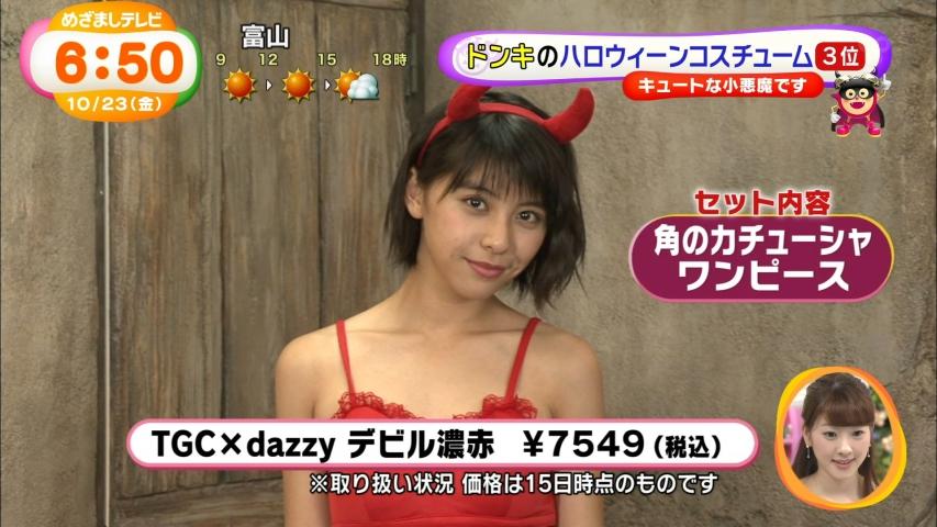 「めざましテレビ」田中美麗
