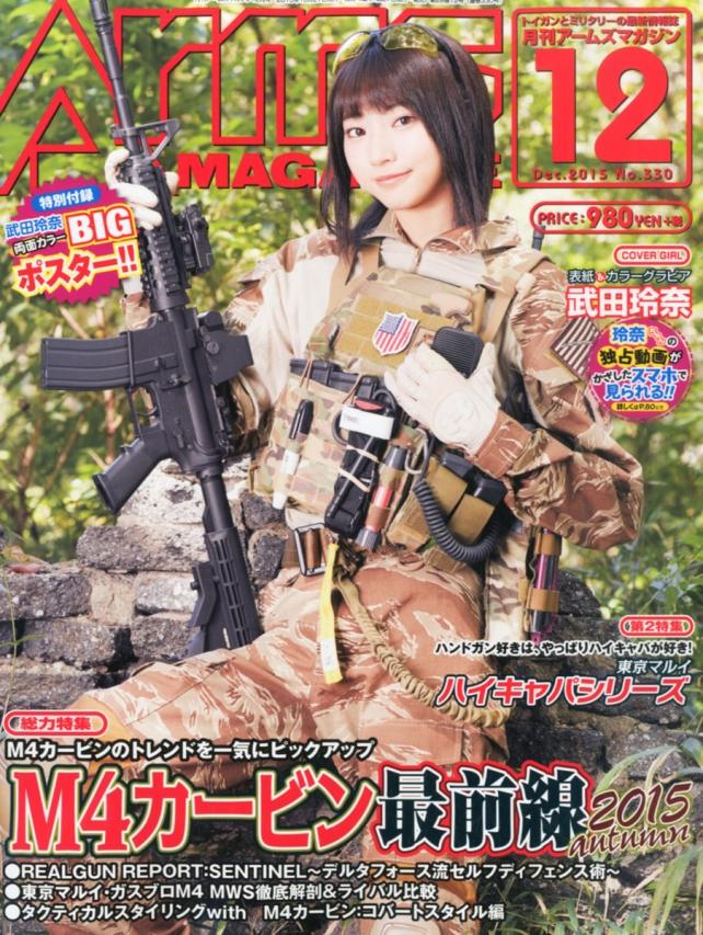 月刊Arms MAGAZINE(アームズマガジン) 2015年12月号 武田玲奈