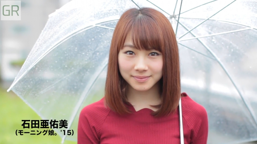 「GREEN ROOM#28」モーニング娘。'15 石田亜佑美