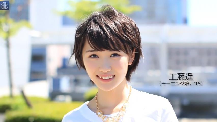 「ハロ!ステ#147」モーニング娘。'15 工藤遥