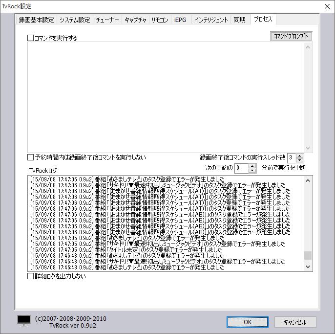 Windows8.1から10にしたらTvRockの予約録画でスリープから復帰してくれなくなった件